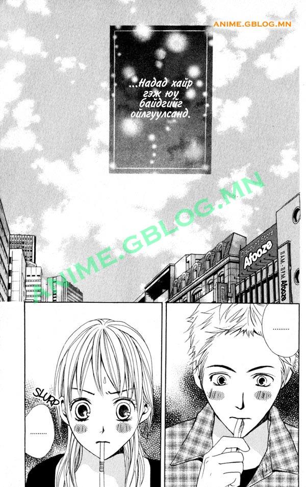 Japan Manga Translation - Kami ga Suki - 1 - Confession - 33